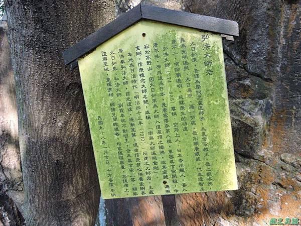 丹鳳山幸福石20141207(24)