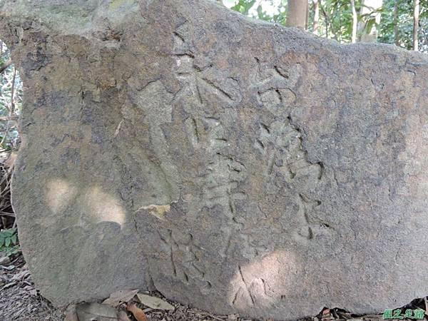 丹鳳山幸福石20141207(47)