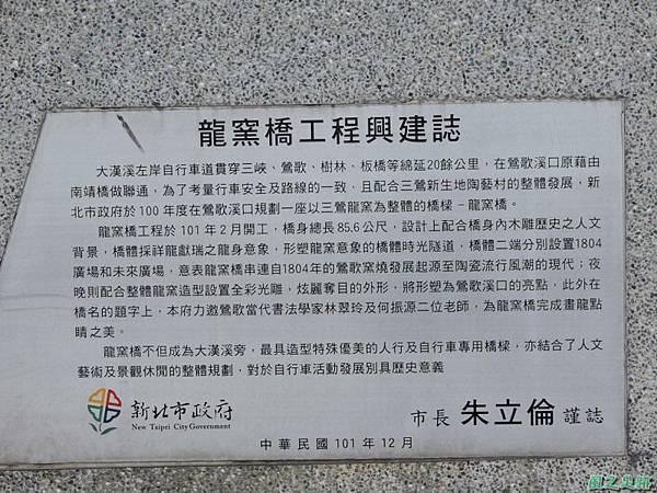 大鶯車道龍窯橋20141128(23)