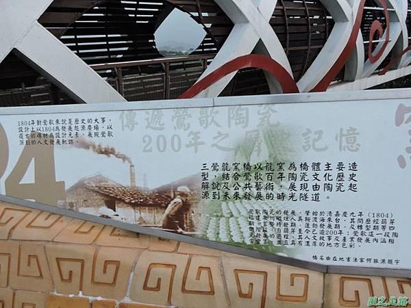 大鶯車道龍窯橋20141128(45)