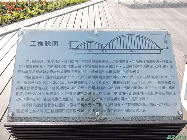 新月橋20141220(20)
