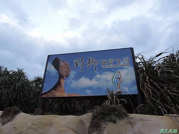 野柳駱駝稜線20150102(118)