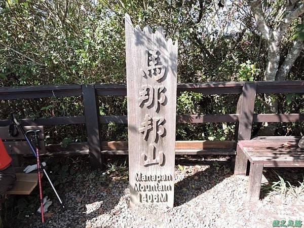馬那邦山連走司令山(27)