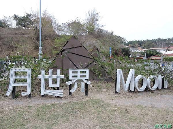 田寮月世界步道(1)