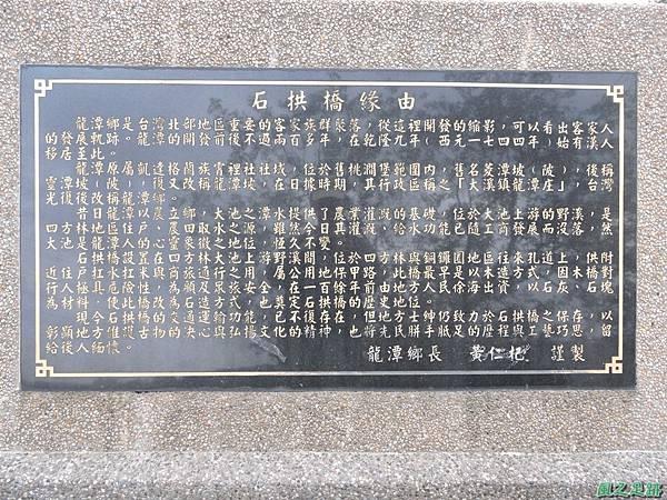 20151129龍潭波斯花海(14)