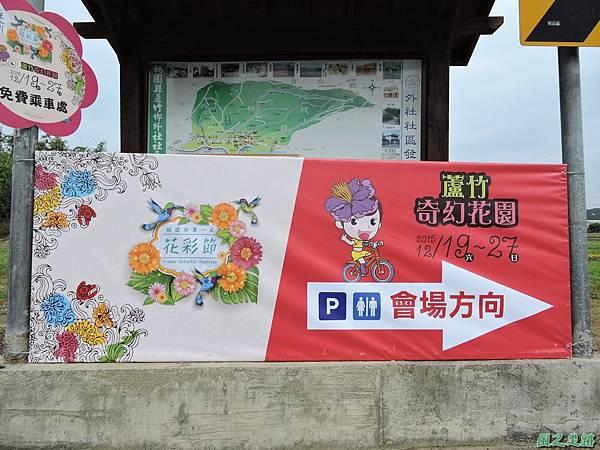 蘆竹花彩節20151220(3).JPG