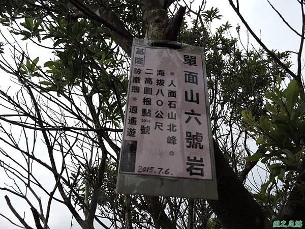 人面石山行20151010(23)
