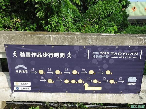 桃園地景藝術節20160910(59)