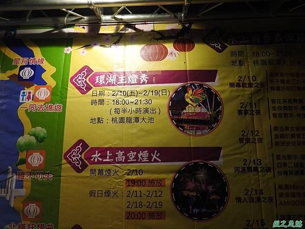 桃園燈會20170211(63)