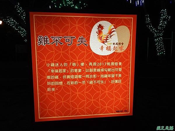 桃園燈會20170215(27)