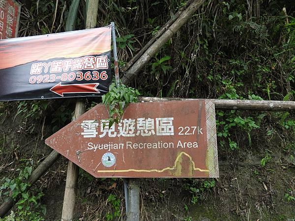司馬限山東南峰行(2)DSCN6702