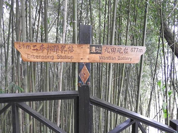 司馬限山東南峰行(15)DSCN6702