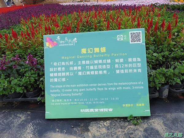 桃園農博20170424(103)