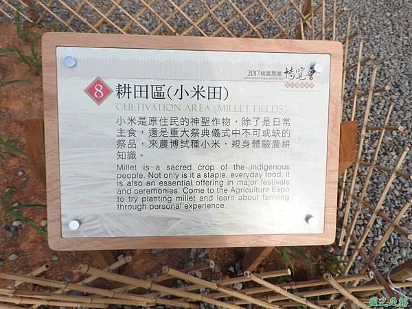 桃園農博20170424(168)
