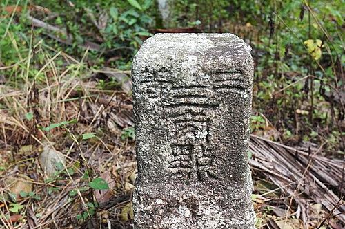 北觀音山20100905(2)