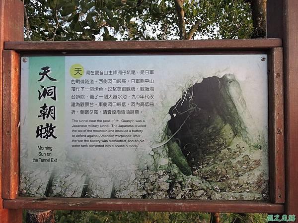 大社觀音山20160208(27)