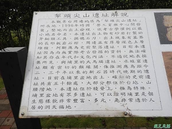 犁頭尖山20160813(4)