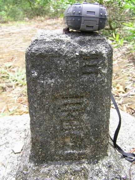 20070529枇杷城山濁同一號基石(1)