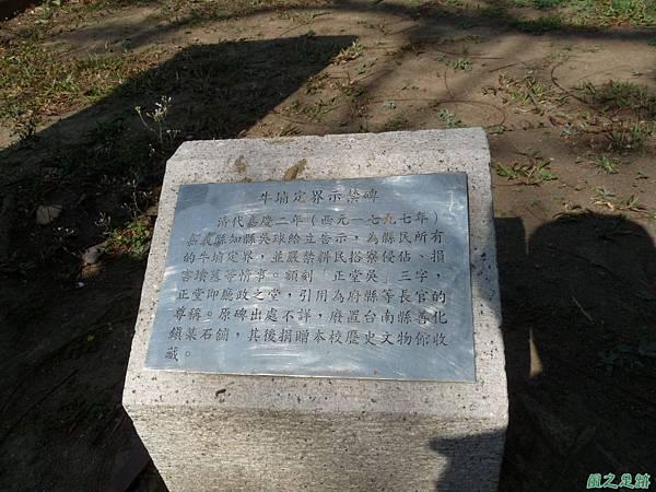 府城城垣小東門段20110123(13)