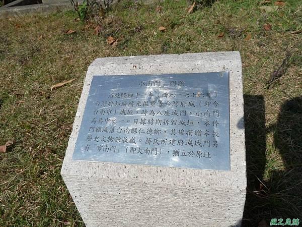 府城城垣小東門段20110123(19)