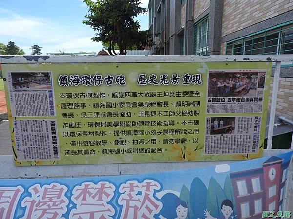 四草砲台20170710(10)