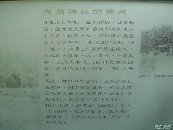 宜蘭神社20080803(24)