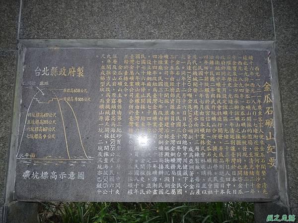 黃金神社20100306(9)