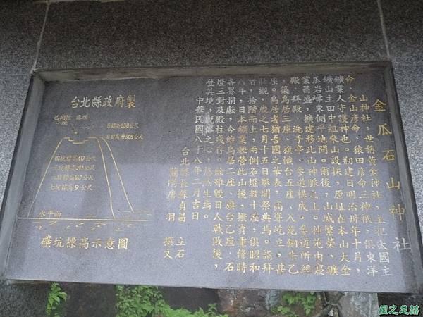 黃金神社20100306(15)