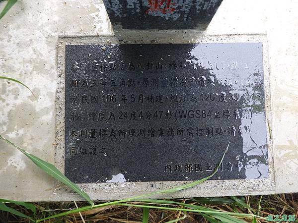 八卦山20170902(6)