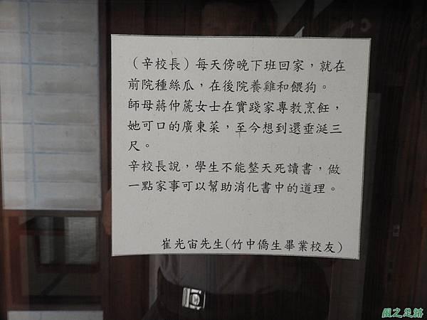 辛志平校長故居20170910(37)