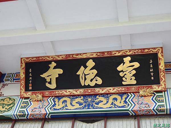 靈隱寺20170917(23)