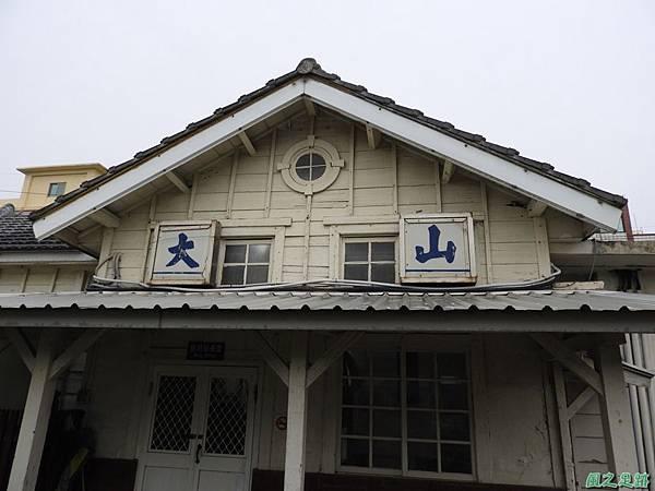 大山車站20171014 (8)