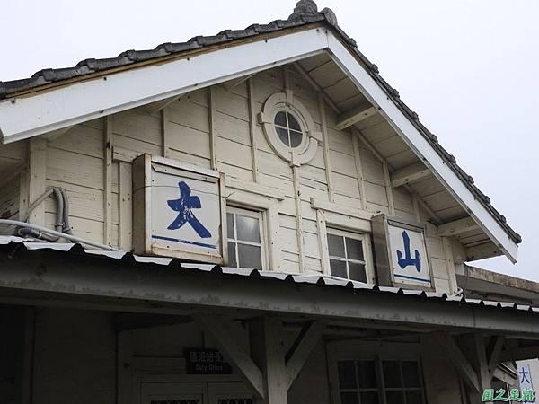 大山車站20171014 (16)