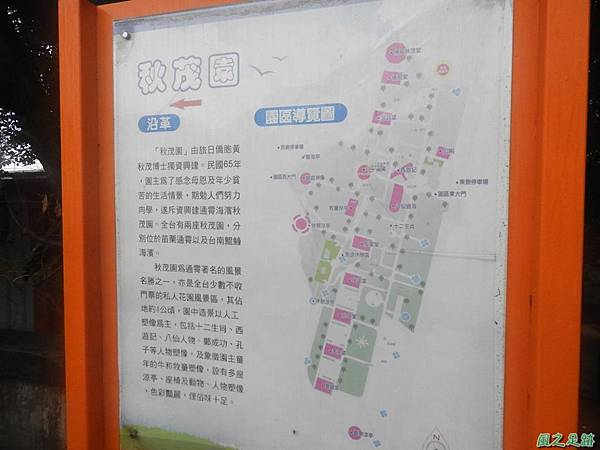 新埔車站20171014(37)
