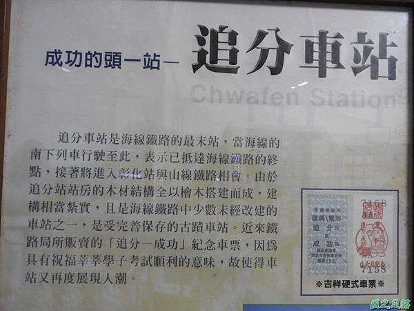 追分車站20171104(21)