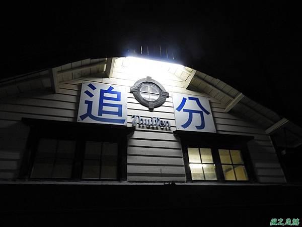 追分車站20171104(43)