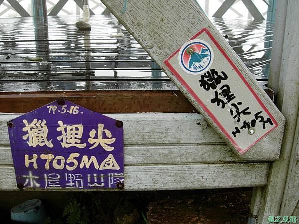 獵狸尖20070924(5)