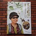植物手作展20171106(6).JPG