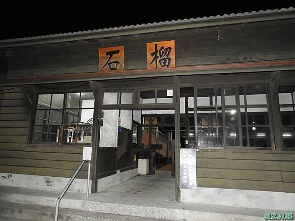 石榴車站20171125(2)