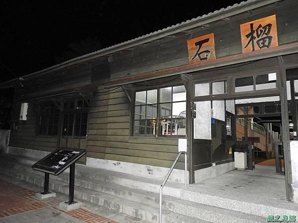 石榴車站20171125(3)