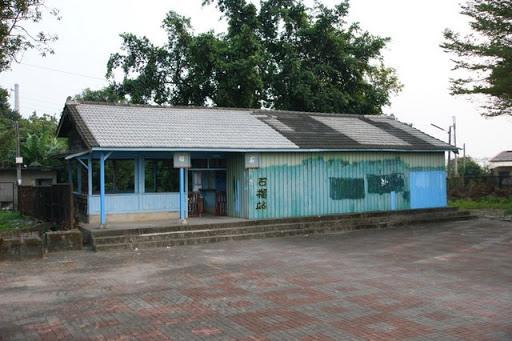 舊石榴車站