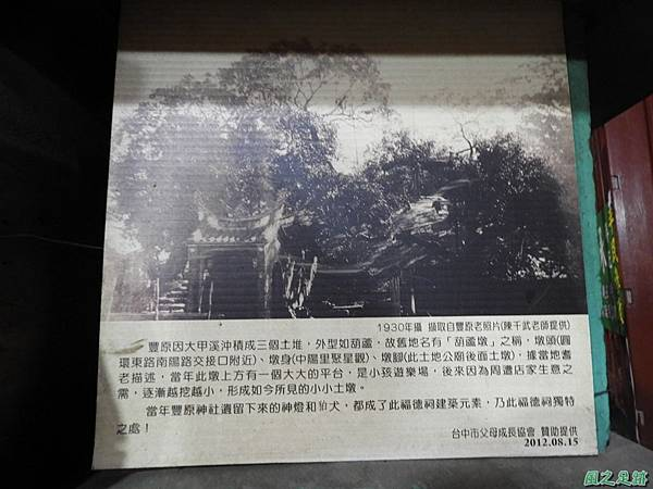 大街尾福德祠20180106(9)