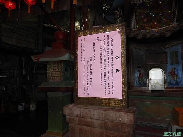 大街尾福德祠20180106(27)