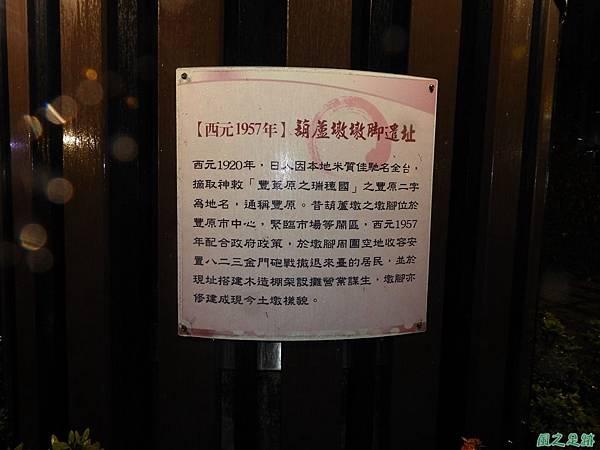 大街尾福德祠20180106(40)