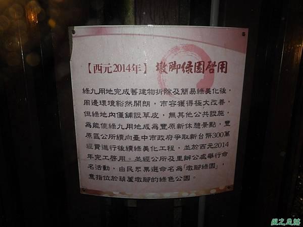 大街尾福德祠20180106(44)