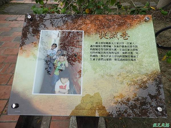 鹿陶洋江家聚落20180204(32)