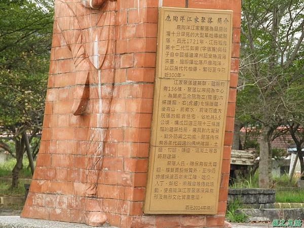 鹿陶洋江家聚落20180204(67)