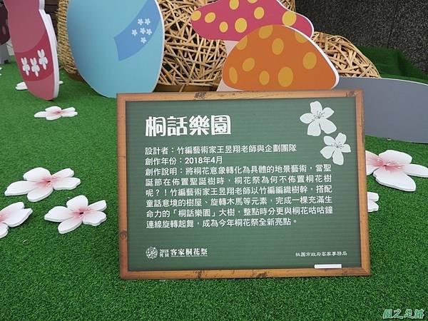 龍潭客家館桐花季20180429(2).JPG