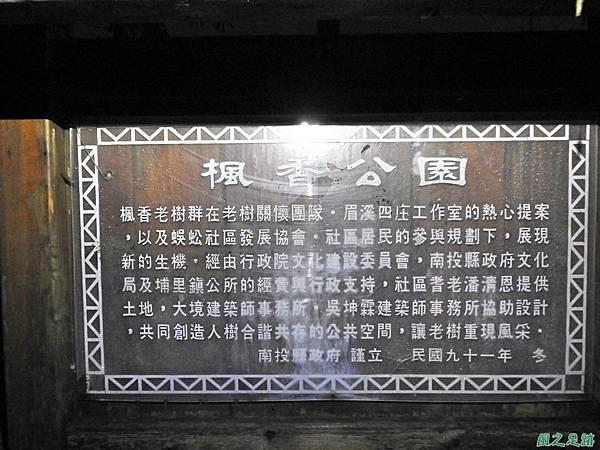 蜈蚣社區楓香老樹群20160917(14)
