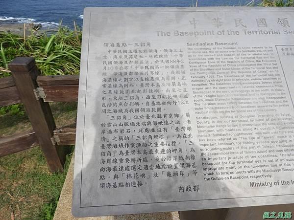 三貂角燈塔20180818(47)